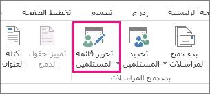 لقطة شاشة لعلامة التبويب «البريد» في Word، تُظهر الأمر «تحرير قائمة المستلمين» كما هو موضح.