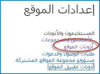 """لقطة شاشة لمجموعة من الخيارات على الصفحة """"إعدادات الموقع"""" التي تعرض ارتباط """"الأشخاص والمجموعات"""""""