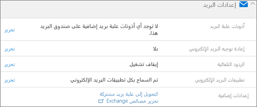لقطه شاشه: تحويل علبه بريد المستخدم ل# علبه بريد مشتركه