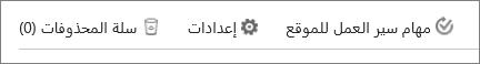"""طريقة عرض زر سلة المحذوفات داخل صفحة """"محتويات الموقع""""."""