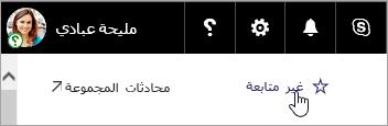 """لقطة شاشة للزر """"متابعة"""" على موقع SharePoint."""