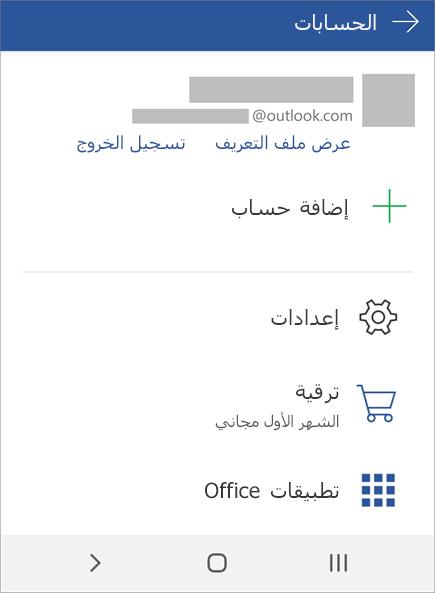 """يظهر الخيار """"تسجيل الخروج"""" من Office علي جهاز يعمل بنظام التشغيل Android"""
