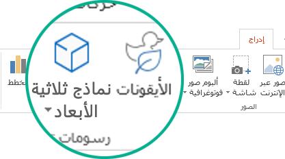 """أزرار الأيقونات والنماذج ثلاثية الأبعاد في علامة التبويب """"إدراج"""" من شريط الأدوات في Office 365"""