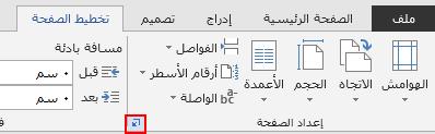 """على علامة التبويب """"تخطيط الصفحة""""، تفتح الأيقونة """"إعداد الصفحة"""" في الزاوية السفلية اليسرى من النافذة """"إعداد الصفحة""""."""