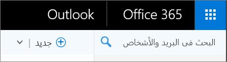 هذا هو شكل شريط الويب في Outlook.