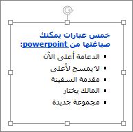 التنسيق في مربع نص PowerPoint