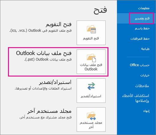 كيفية فتح ملف PST لعرض رسائل البريد الإلكتروني في PST.