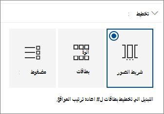اعدادات تخطيط جزء ويب المواقع