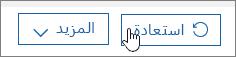 استعادة مستخدم في Office 365.