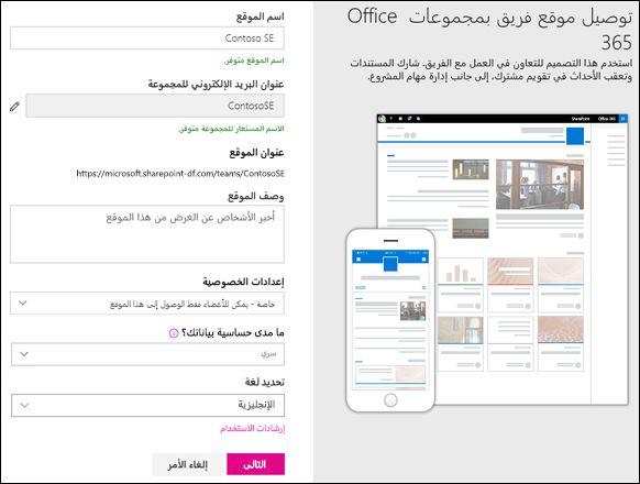 إنشاء موقع فريق SharePoint
