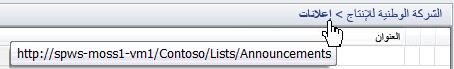 النقر فوق عنوان الموقع أو القائمة للانتقال إلى الموقع في مستعرض ويب