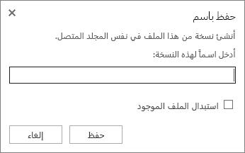 لقطة شاشة تعرض مربع الحوار «حفظ باسم» حيث يمكنك إدخال اسم للملف ويتاح لك خيار استبدال الملف الموجود.