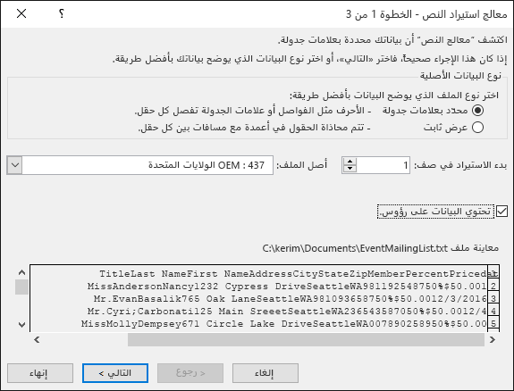 Excel احضار بيانات خارجيه من النص، معالج استيراد النص، الخطوه 1 من 3