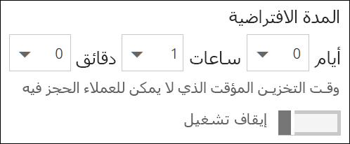 لقطه شاشه: تعيين المده الافتراضي ل# الخدمه
