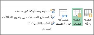"""حمايه مصنف تم تمييز الخيار """""""" علي الشريط في مصنف محمي"""