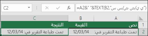 مثال للدمج مع نص باستخدام الدالة TEXT