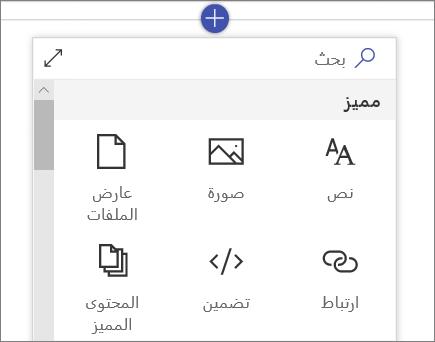 SPO_أجزاء الويب_مربع الأدوات