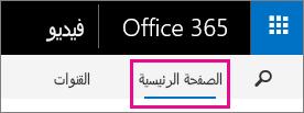 """زر """"الشريط الرئيسي"""" في شريط التنقل العلوي لفيديو Office 365"""