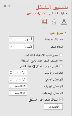إظهار الجزء تنسيق الشكل > خيارات النص في PowerPoint