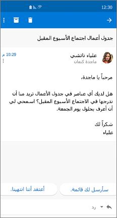 رسالة بريد إلكتروني بها ردين مقترحين