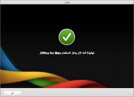 لقطة شاشة لشاشة الانتهاء، تهانينا! أنت الآن جاهز لاستخدام Office for Mac.