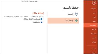 إضافة OneDrive كمكان