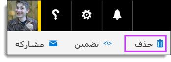 فيديو حول حذف فيديو في Office 365