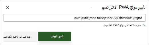 """لقطه شاشه لمربع الحوار """"تغيير موقع PWA الافتراضي"""" مع رسالة نجاح خضراء أسفل مربع النص"""