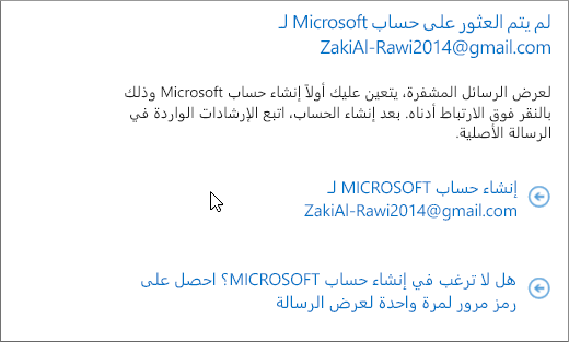 إنشاء حساب Microsoft