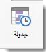 """يتم إظهار الأيقونة """"جدولة"""" على علامة التبويب """"منظم الاجتماع""""."""