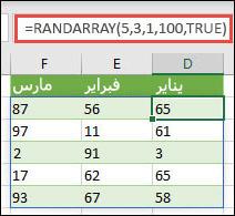 الدالة RANDARRAY مع الوسيطات Min وMax وWhole number