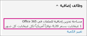 """الوظيفة الإضافية """"مساحة تخزين إضافية"""" لـ Office 365."""
