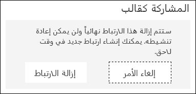 الغاء الامر و# ازاله ارتباط الازرار المعروضه.