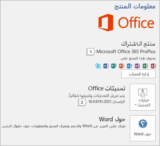 لقطة شاشة للصفحة «الحساب» تظهر اسم منتج Office ورقم الإصدار الكامل