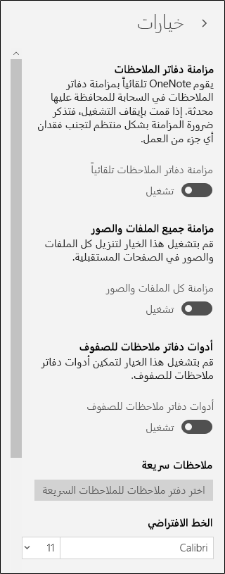 """خيارات ل# ادوات """"دفتر الملاحظات ل# الصفوف"""""""