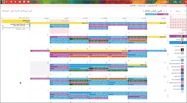 مثال عن تقويم المجموعات ب# لون ترميز ل# الاشاره الي مجموعات مختلفه