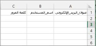 عناوين الخلايا في ملف ترحيل Excel.