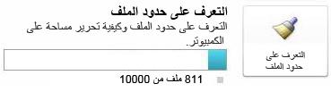 عدّاد المستندات في SharePoint Workspace، يستخدم أقل من 7500 مستند