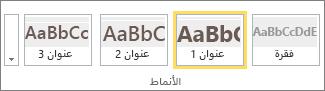لقطة شاشة لمجموعة «الأنماط» ضمن شريط SharePoint Online مع النمط «العنوان 1» محدد.