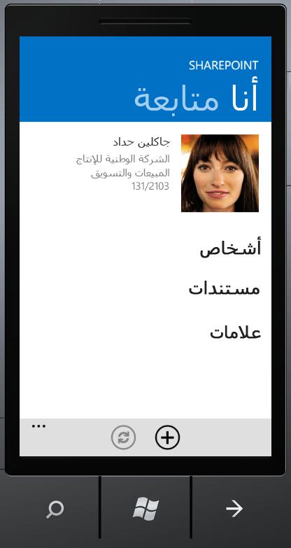 """الشخص الأساسي """"أنا"""" في تطبيق SharePoint Newsfeed"""