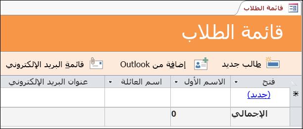 نموذج قائمة الطلاب في قالب قاعدة بيانات طلاب Access