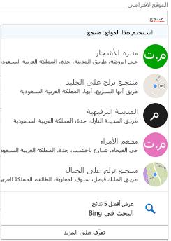 يتم عرض المواقع المقترحه من خلال Bing