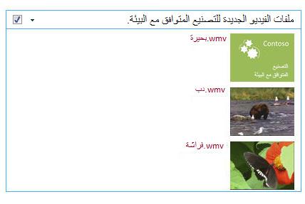 """مثال حول """"جزء ويب الخاص باستعلام المحتوى"""""""