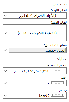 لقطه شاشه ل Publisher تخصيص و# خيارات تحديدات.