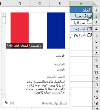 """خلية بها سجل مرتبط لـ """"فرنسا""""؛ نقر بالمؤشر فوق أيقونة؛ بطاقة تم إظهارها"""
