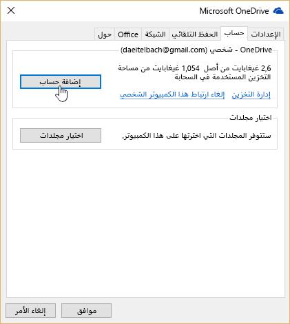 """علامه التبويب """"حساب"""" في إعدادات OneDrive."""