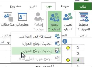 تحديث تجمع الموارد بعد تحرير الموارد في ملف مشارك