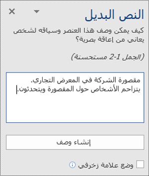 """مربع الحوار """"نص بديل"""" في Word for Windows"""