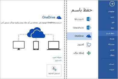 حفظ ملف إلى OneDrive