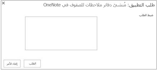 لقطة شاشة لمربع حوار طلب التطبيق